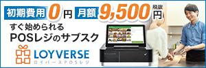 初期費用なしですぐ使えるタブレットPOSレジ。世界で実績豊富