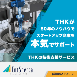 THKが50年のノウハウでスタートアップ企業を本気でサポート THKの技術支援サービス EntSherpa