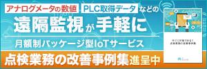 【事例公開】設備の遠隔監視が手軽に始められるIoTサービス