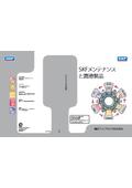 【ホワイトペーパー】SKF ベアリングのメンテナンス と潤滑製品 表紙画像
