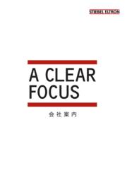 日本スティーベル株式会社 会社案内 表紙画像