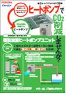 循環加温ヒートポンプユニット『HWC-H451H』 表紙画像