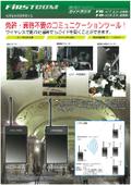特定小電力ワイヤレスマイク『FC-GT13/FC-GR13』