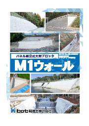 パネル組立式大型ブロック『M1ウォール』 表紙画像