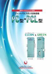 パルスジェット式 小型集塵機『PC型/PCL型』製品カタログ 表紙画像