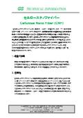 セルロースナノファイバー(CNF) 表紙画像