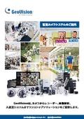 映像監視システム GeoVisionソリューションカタログ 表紙画像