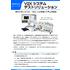 V2Xシステムテストソリューション_ペリテック.jpg