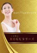 HOGUシリーズ(https://www.hogu.tokyo)