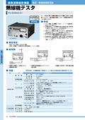 無線機テスタ FU-2052A-01