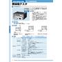 無線機テスタ FU-2052A-01 表紙画像