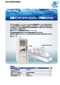 表面インテンシティコンパレータ測定システム CAT-SA02-CMP03 表紙画像