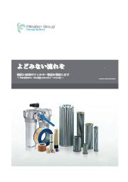 総合カタログ『産業用 油圧フィルター/エレメント』 表紙画像