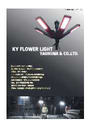 KY FLOWER LIGHT(ケイワイフラワーライト)製品カタログ 表紙画像