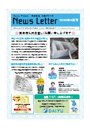 配管工事「不断水凍結工法(建物)」大勇フリーズのニュースレター2020/04号 表紙画像