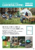 【製品カタログ】オンリーワンガーデンリビング 表紙画像