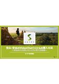 【資料】安心・安全のVideoChatシステムの導入方法