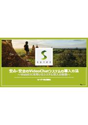 【資料】安心・安全のVideoChatシステムの導入方法 表紙画像