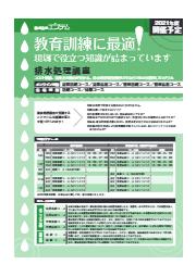 オンライン 排水処理講座 スケジュール 表紙画像