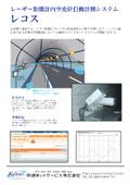 レーザー距離計内空変位自動計測システム レコス 表紙画像