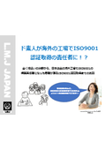 ド素人が海外の工場でISO9001認証取得の責任者に?