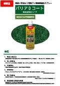 直塗り可能な2液型フッ素樹脂塗料スプレー『バリアDコート』
