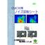 電磁波ノイズ抑制シート(New)ハロゲンフリー、シートを電磁干渉空間に置く事で、誘導性の結合を抑制し、屈曲部分に用いることが可能 表紙画像
