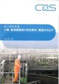 シーバイエス 工場・物流施設向け会社案内・製品カタログ