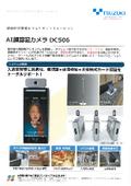 AI顔認証カメラ『DC506』