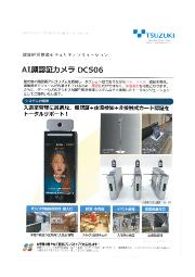AI顔認証カメラ『DC506』 表紙画像