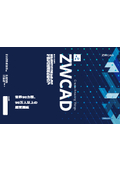 ZWCAD2020 表紙画像