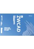 ZWCAD2022