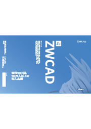 ZWCAD2022 表紙画像