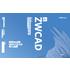 ZWCAD_2021_カタログ.jpg