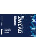 ZWCAD2020