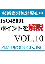 【※改善事例集配布中】ISO45001 工場や倉庫における作業環境改善事例 表紙画像