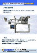 少数部品計数機『DAC-300(1連式)』カタログ