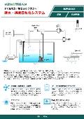 【農業IoT】潅水・施肥自動化システム 製品カタログ 表紙画像