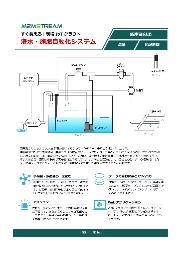 【農業IoT事例】潅水・施肥自動化システム 製品カタログ 表紙画像