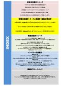 【無料プレゼント】流量計の総合カタログ ダイジェスト版