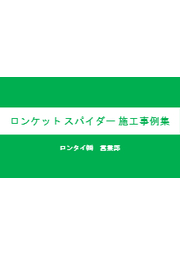【施工事例集】ロンケットスパイダー  表紙画像