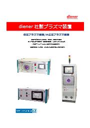 Diener社製プラズマ装置総合カタログ(低圧プラズマ装置/大気圧プラズマ装置) 表紙画像