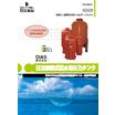 日立隔膜式給水用圧力タンク『DIAS(ダイアス)』 表紙画像