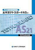 生コン用高性能収縮低減剤『太平洋テトラガードAS21』