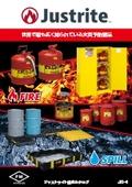 火災予防製品 総合カタログ ※無料進呈中 表紙画像