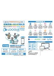従業員問い合わせ特化型AIチャットボット『LOOGUE FAQ』 表紙画像