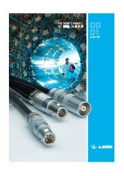 【カタログ】超小型・NIM標準同軸コネクタ『00/01シリーズ』 表紙画像