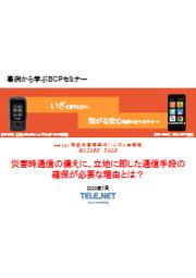 【資料】緊急災害情報付ハンディ無線機『ハザードトーク』 表紙画像