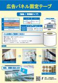 『広告パネル固定テープ (強粘/再剥離タイプ)』