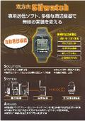 腕時計型端末採用 情報伝達システム『双方向Silwatch 導入事例』 表紙画像